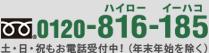 0120-816-185 ハイローイハコ 土・日・祝もお電話受付中!(年末年始を除く)