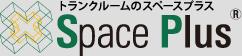 トランクルームのスペースプラス Space Plus