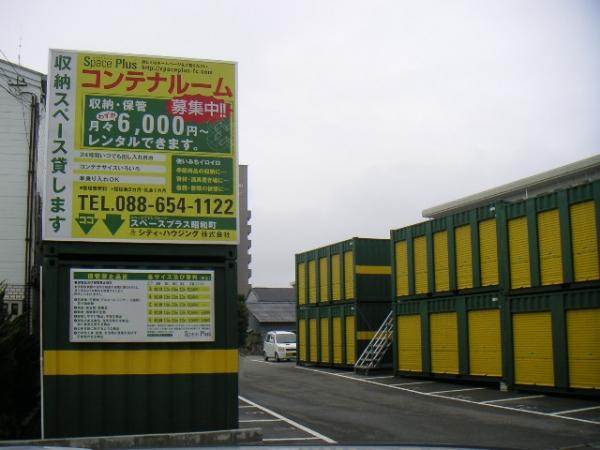 スペースプラス昭和町