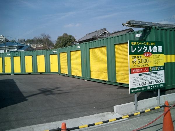 スペースプラス福山大門町1号店