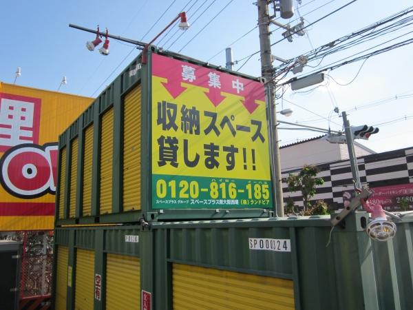 スペースプラス東大阪西堤店  外観