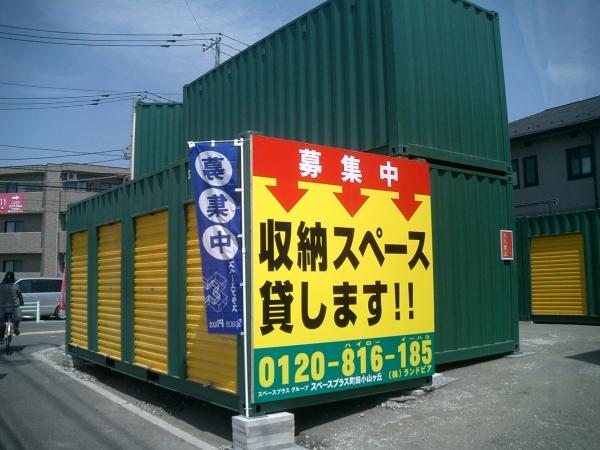 スペースプラス町田小山ヶ丘