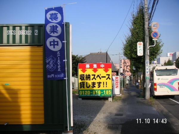 スペースプラス松戸新田