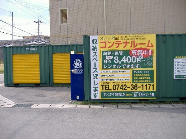 スペースプラス奈良西大寺店 外観