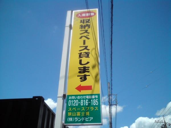 スペースプラス狭山富士見
