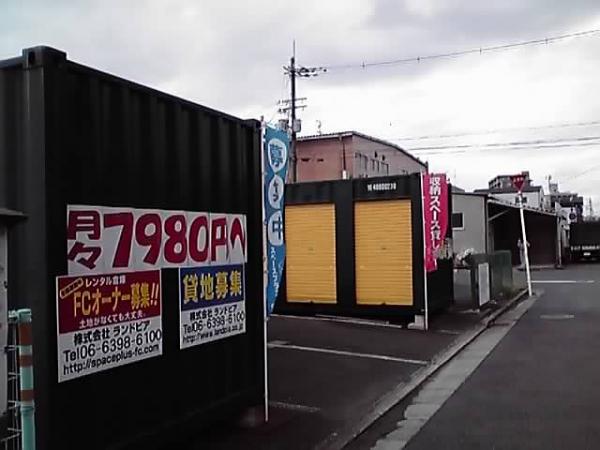 スペースプラス東大阪西堤第二
