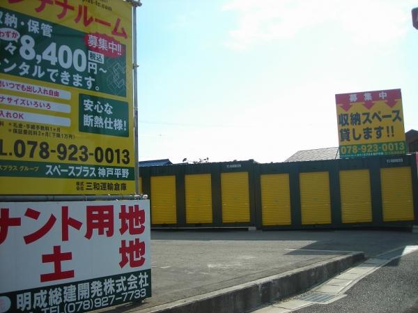スペースプラス神戸平野店 外観