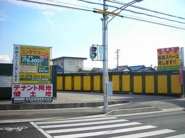 スペースプラス神戸平野店 内観