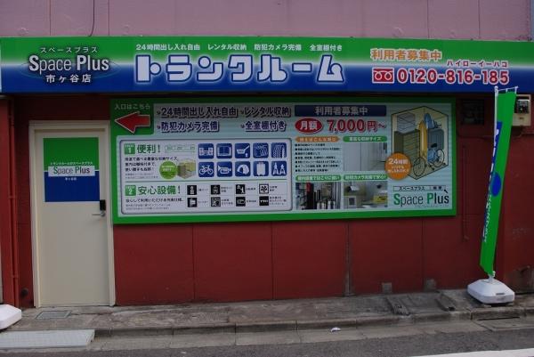 スペースプラス市ヶ谷店