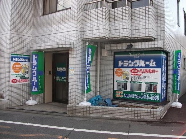 スペースプラス西小山店