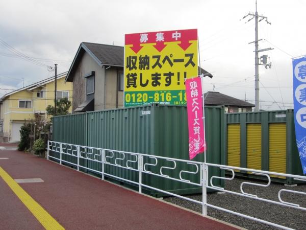 スペースプラス滋賀守山