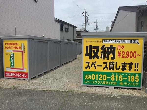 スペースプラス葵区千代田