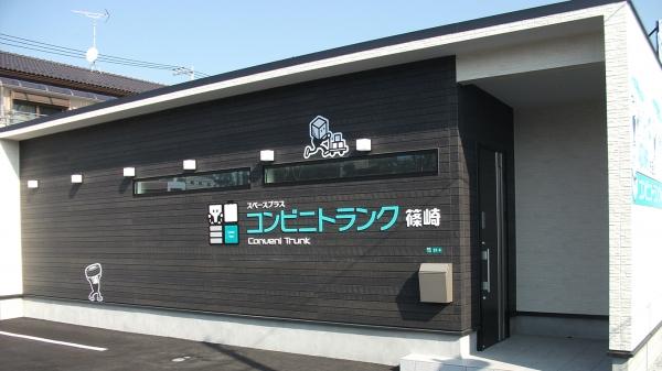 スペースプラスコンビニトランク篠崎店 外観