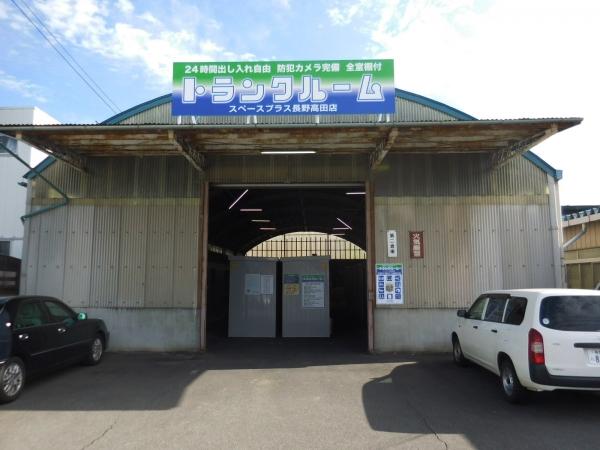 スペースプラス長野高田店 外観
